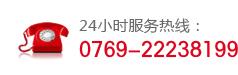 广东中保维安必威体育电脑版服务集团有限公司中信分公司服务热线