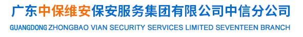 广东中保维安必威体育电脑版服务集团有限公司中信分公司